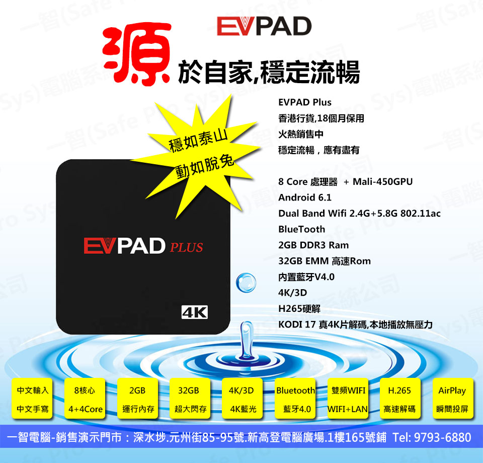 EVPAD PLUS 香港行貨